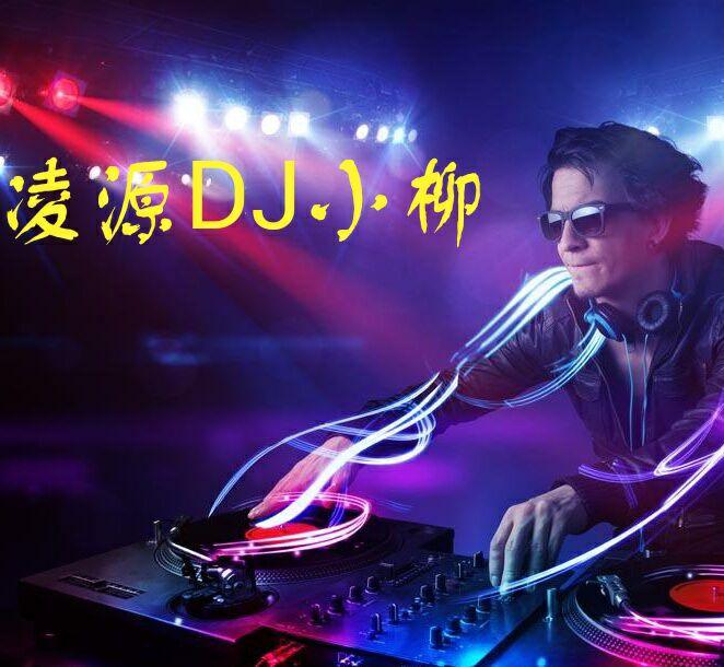 凌源DJ小柳
