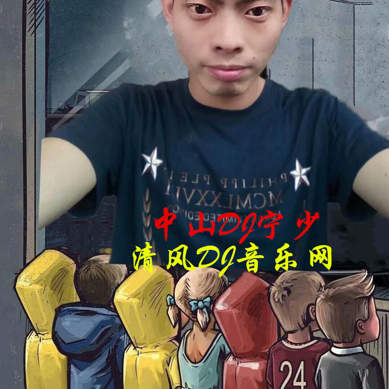 中山DJ宁少