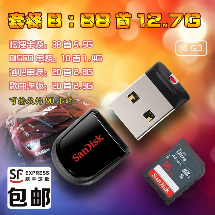 套餐B 88首 12.7G