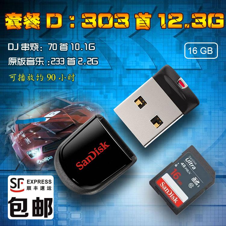 套餐D 303首12.3G