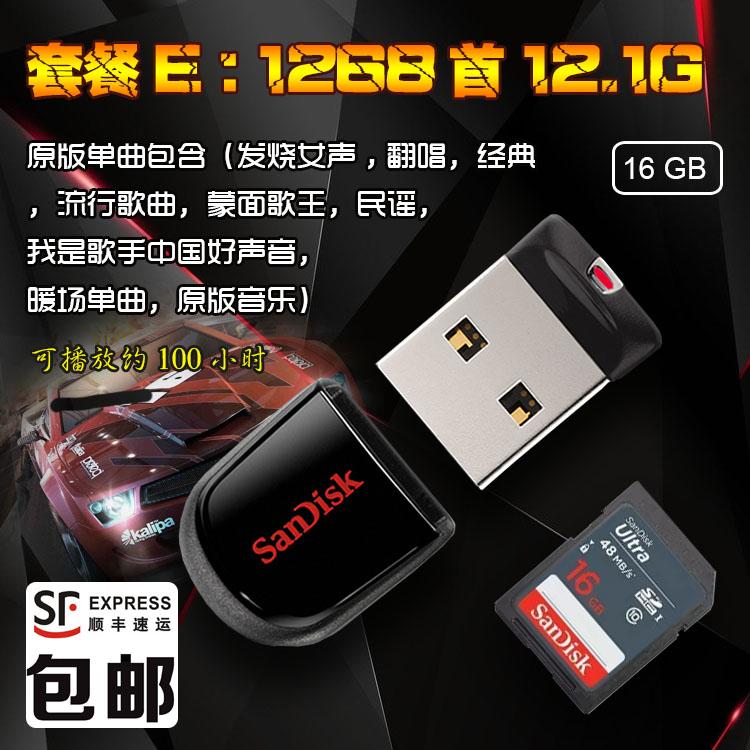 套餐E 1268首 12.0G
