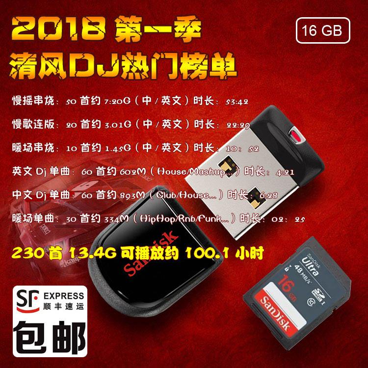 2018第一季清风DJ热门榜单