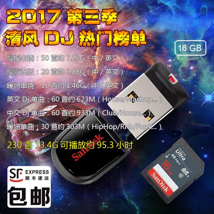 2017第三季清风DJ热门榜单
