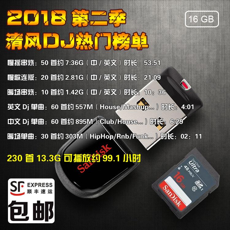 2018第二季清风DJ热门榜单