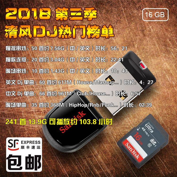 2018第三季清风DJ热门榜单