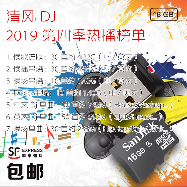 2019第四季清风DJ热门榜单