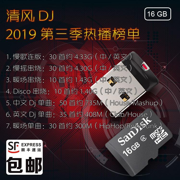 2019第三季清風DJ熱門榜單