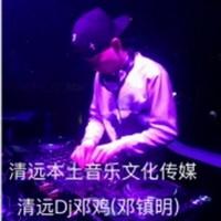 清远本土DJ音乐文化 dj电台